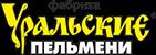 Фабрика Уральские пельмени