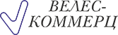 Велес-Коммерц