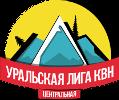 Уральская Лига КВН